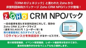 非営利団体向けパッケージ Zoho CRM NPOパック