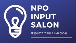 NPOインプットサロン