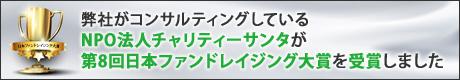 弊社がコンサルティングしているNPO法人チャリティーサンタが第8回日本ファンドレイジング大賞を受賞しました