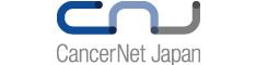 がんに関する情報サービスを提供|NPO法人キャンサーネットジャパン