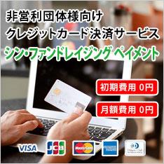 非営利団体様向けクレジットカード決済サービス シン・ファンドレイジング ペイメント