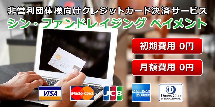 シン・ファンドレイジング ペイメント | 非営利団体様向けクレジットカード決済サービス