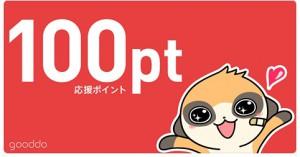 gooddo100