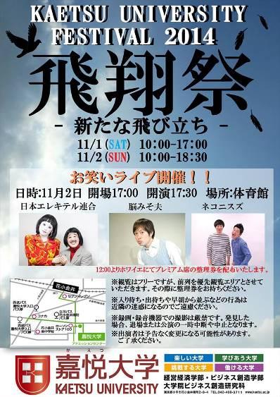 hishousai2014